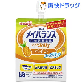 メイバランス ソフトゼリー200 パインヨーグルト味(125ml)【メイバランス】