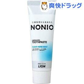 ノニオ ハミガキ クリアハーブミント(130g)【ノニオ(NONIO)】