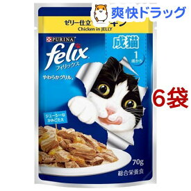 フィリックス やわらかグリル 成猫用 ゼリー仕立て チキン(70g*6袋セット)【dalc_felix】【フィリックス】[キャットフード]