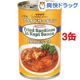 ノザキのフライドサーディン(120g*3缶セット)【ノザキ(NOZAKI'S)】