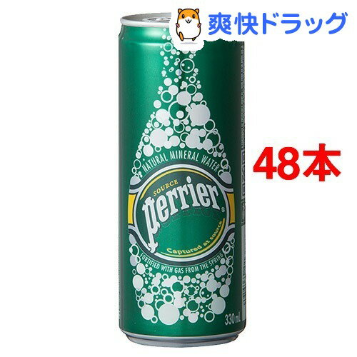 ペリエ ナチュラル 炭酸水(330mL*48缶入)【ペリエ(Perrier)】[ペリエ 330 ミネラルウォーター 水 48本]