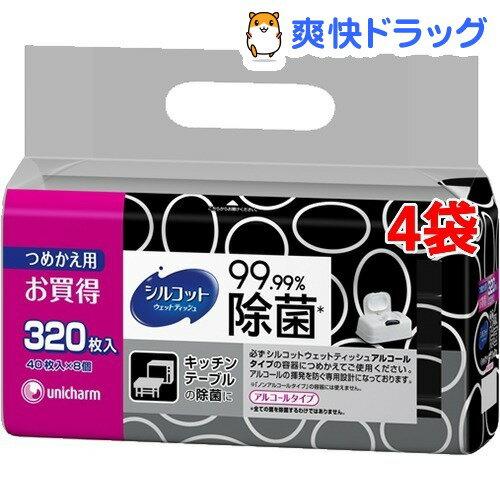 シルコット 99.99%除菌 ウェットティッシュ つめかえ用(40枚*8コ入*4コセット)【シルコット】【送料無料】
