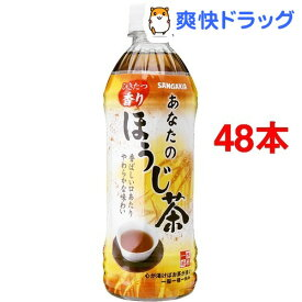 サンガリア あなたのほうじ茶(500mL*48本セット)【あなたのお茶】