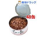 ねこ缶 まぐろのゼリー仕立て(170g*48コセット)【オリジナル ペットフード】[猫缶 猫 ウェット キャットフード]【送料…