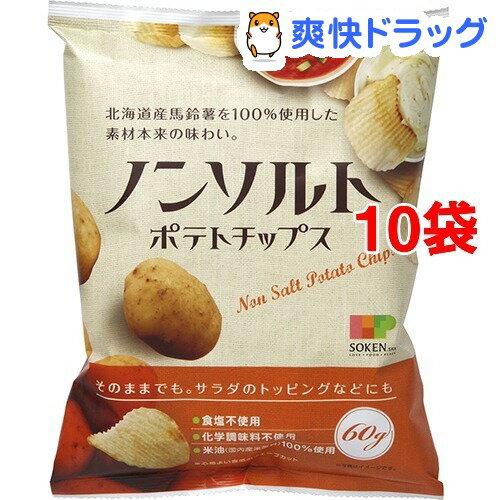 創健社 ノンソルトポテトチップス(60g*10コ)