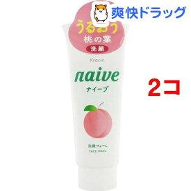ナイーブ 洗顔フォーム 桃の葉エキス配合(130g*2コセット)【ナイーブ】