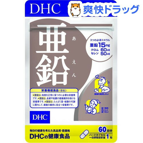 DHC 亜鉛 60日分(60粒)【DHC】