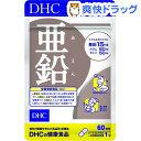 DHC 亜鉛 60日分(60粒)【DHC】[亜鉛 サプリ dhc 60日 60日分 サプリメント]