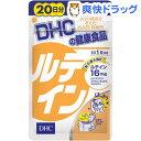 DHC ルテイン 20日分(20粒)【DHC】