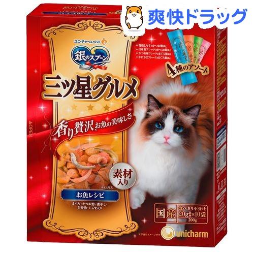 銀のスプーン 三ツ星グルメ 全猫用 お魚レシピに贅沢素材 4種のアソート(20g*10袋入)【1805_ucc】【銀のスプーン】
