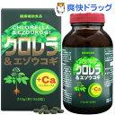 クロレラ&エゾウコギ粒(1550粒入)【ユウキ製薬(サプリメント)】[サプリ サプリメント クロレラ]【送料無料】