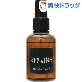 ジョンズブレンド ヘアー&ボディミスト レッドワイン(105ml)【ジョンズブレンド(John's Blend)】