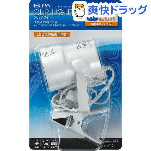 エルパ(ELPA) クリップライト ショート 25W SPOT-BNE17C(PW) パールホワイト(1台)【エルパ(ELPA)】