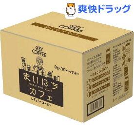キーコーヒー まいにちカフェ コーヒーバッグ(8g*30袋入)【キーコーヒー(KEY COFFEE)】