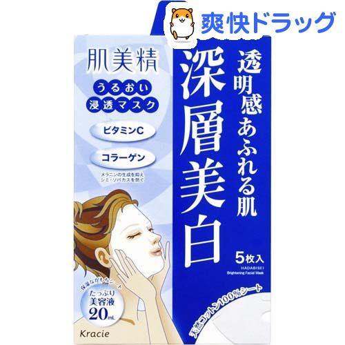 【1枚増量】肌美精 うるおい浸透マスク 深層美白(5枚)【肌美精】