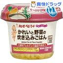 キユーピー ベビーフード すまいるカップ かれいと野菜の炊き込みごはん(120g)【キユーピー ベビーフード すまいるカ…