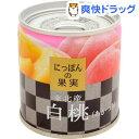 にっぽんの果実 東北産 白桃(あかつき)(195g)【にっぽんの果実】