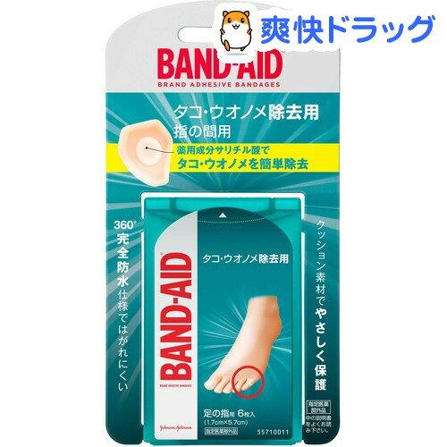 バンドエイド タコ・ウオノメ除去用 足の指用(6枚入)【バンドエイド(BAND-AID)】