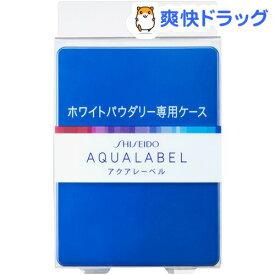 資生堂 アクアレーベル ホワイトパウダリー用ケース(1コ入)【アクアレーベル】