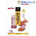 JP 和の究み 国産鶏ささみハード ひと口タイプ(150g)【ジェーピースタイル(JP STYLE)】