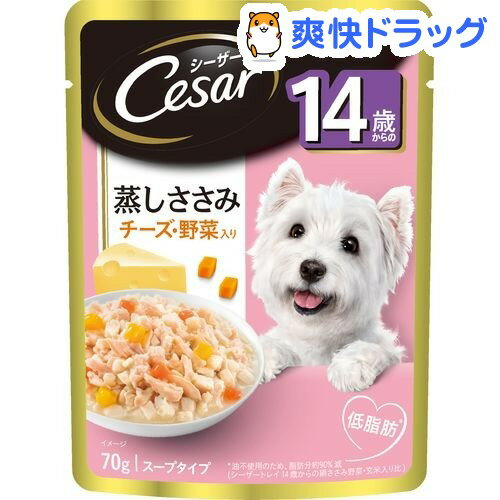 シーザー 14歳からの蒸しささみ チーズ・野菜入り(70g)【シーザー(ドッグフード)(Cesar)】