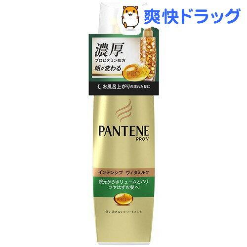 パンテーン インテンシブヴィタミルク ボリュームのない髪用(100mL)【PANTENE(パンテーン)】