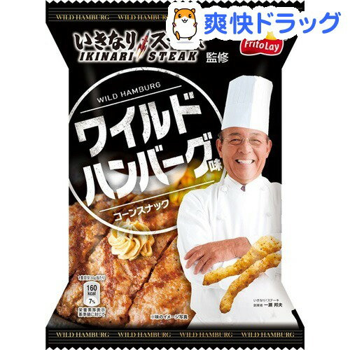 フリトレー いきなり!ステーキ コーンスナック ワイルドハンバーグ味(75g)