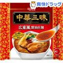 中華三昧 広東風醤油拉麺(105g)【中華三昧】