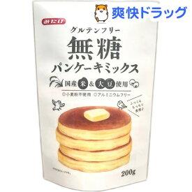 グルテンフリー 無糖パンケーキミックス(200g)【みたけ】