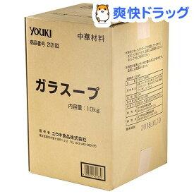 ユウキ ガラスープ(10kg)