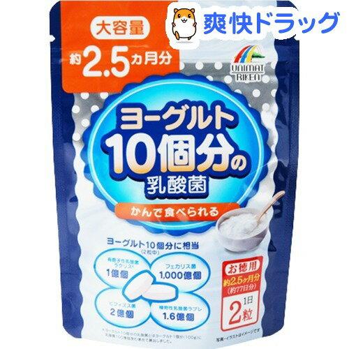 ヨーグルト10コ分の乳酸菌 大容量(200mg*154粒)【ヨーグルト10コ分の乳酸菌】