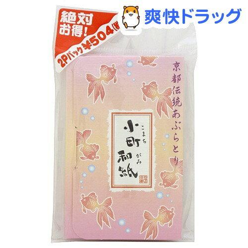 小町和紙(こまちがみ) 金魚(48枚入*2パック)【小町和紙(こまちがみ)】