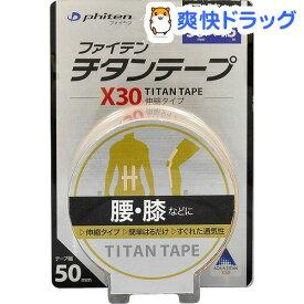 ファイテン チタンテープ X30 伸縮タイプ 5cm(1巻)【ファイテン】