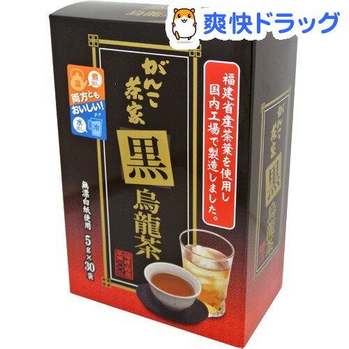 がんこ茶家 黒烏龍茶 TB 箱(5g*30袋入)【がんこ茶屋】