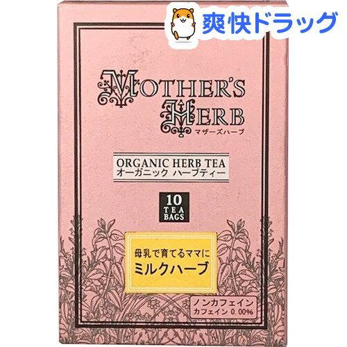 マザーズハーブティー ミルクハーブ(10包)【171110_soukai】【171027_soukai】【マザーズハーブ】