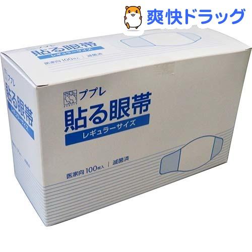 ププレ 貼る眼帯(100枚入)【ププレ】【送料無料】