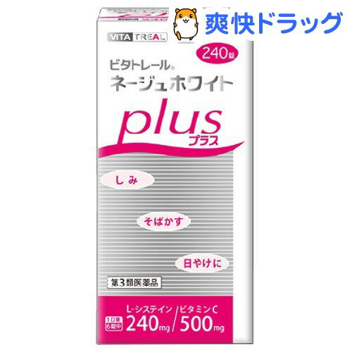 【第3類医薬品】ビタトレール ネージュホワイトプラス(240錠)【ビタトレール】【送料無料】