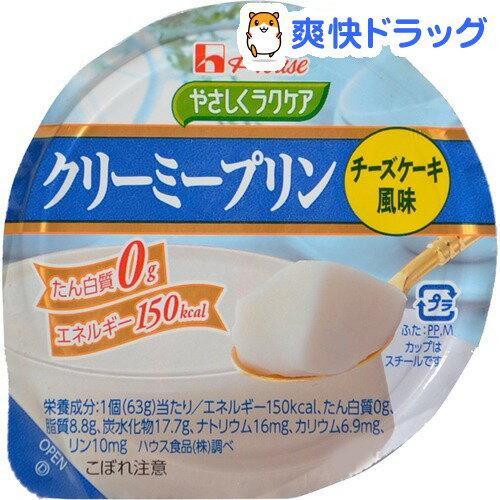 やさしくラクケア クリーミープリン たん白質0g チーズケーキ風味(63g)【やさしくラクケア】
