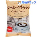 ハマヤ コーヒーフレッシュ(50コ入)
