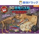3D 恐竜パズル 化石発掘 ティラノサウルス(1セット)【送料無料】