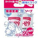 アトピタ 保湿全身泡ソープ 詰替え用 2コパック(1セット)【アトピタ】[ベビー用品]