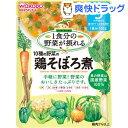 和光堂 グーグーキッチン 10種の野菜の鶏そぼろ煮 9ヵ月〜(100g)【グーグーキッチン】