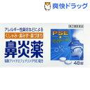 【第(2)類医薬品】鼻炎薬A クニヒロ(48錠) ランキングお取り寄せ