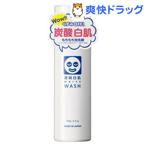 透明白肌 ホワイトウォッシュN(150g)【透明白肌(ホワイト)】