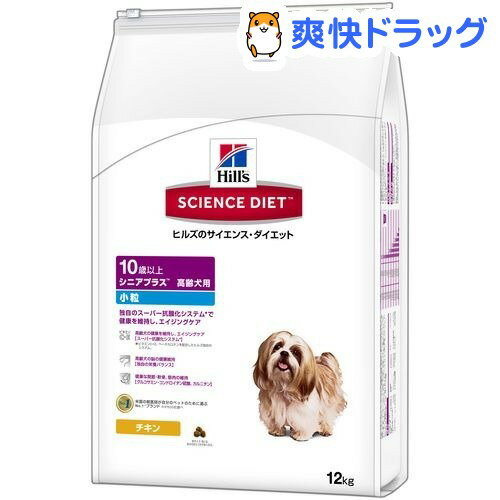 サイエンスダイエット シニアプラス 小粒 高齢犬用(12kg)【d_sd】【サイエンスダイエット】【送料無料】