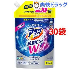 【訳あり】アタックNeo 抗菌EX Wパワー つめかえ用(950g*30袋セット)【アタックNeo 抗菌EX Wパワー】