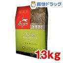 オリジン シニア 正規品(13kg)【オリジン】【送料無料】