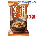 アマノフーズ 味わうおみそ汁 なめこ(9.0g*1食入10コセット)【アマノフーズ】[味噌汁]