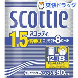 スコッティ 1.5倍巻きコンパクト シングル(8ロール)【スコッティ(SCOTTIE)】[トイレットペーパー]