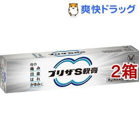【第(2)類医薬品】プリザS軟膏(20g*2箱セット)【プリザ】